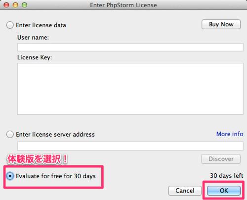 Enter PhpStorm License