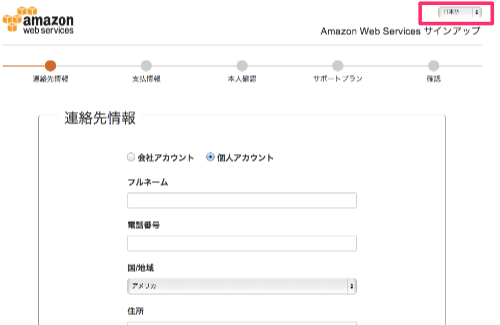 AWS_Console_-_Signup